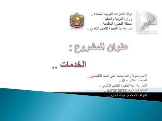 دولة الامارات العربيه المتحدة .. وزارة التربية والتعليم .. منطقة الفجيرة التعليمية ..