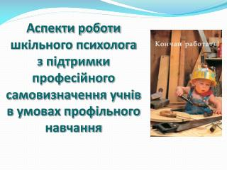 Психологічна підтримка впровадження профільного навчання