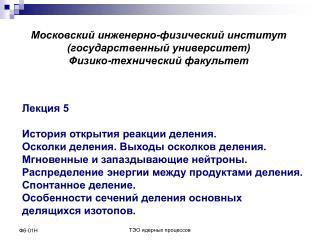 Московский инженерно-физический институт (государственный университет)