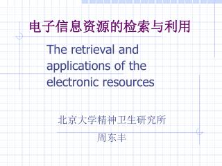 The retrieval and applications of the electronic resources