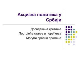 Акцизна политика у Србији