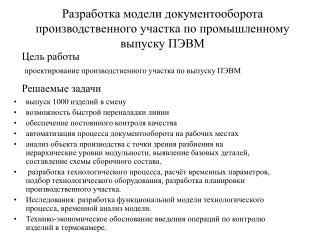 Разработка модели документооборота  производственного участка по промышленному выпуску ПЭВМ