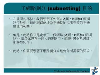 子網 路 劃分  (subnetting) 目的