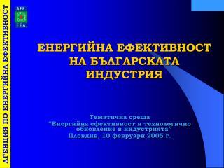 АГЕНЦИЯ ПО ЕНЕРГИЙНА ЕФЕКТИВНОСТ