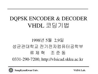 DQPSK ENCODER & DECODER VHDL  코딩기법
