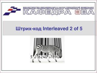 Штрих-код  Interleaved 2 of 5