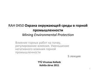 RAH 0450  Охрана окружающей среды в горной промышленности Mining Environmental Protection