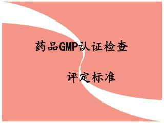 ?? GMP ???? ????