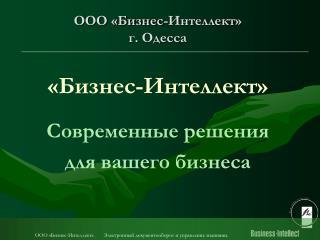 ООО «Бизнес-Интеллект» г. Одесса