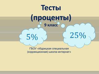 Тесты (проценты) 9 класс