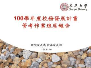 100 學年度校務發展計畫 管考作業進度報告
