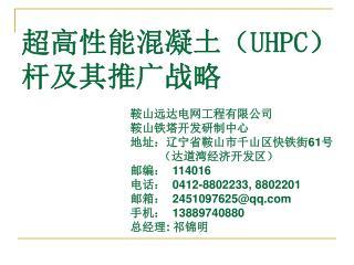 超高性能混凝土( UHPC )杆及其推广战略