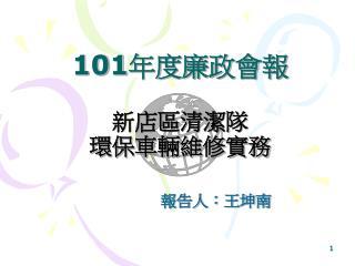101 年度廉政會報 新店區清潔隊 環保車輛維修實務