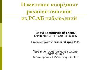 Изменение координат радиоисточников  из РСДБ наблюдений