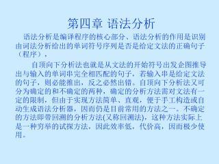 第四章 语法分析     语法分析是编译程序的核心部分、语法分析的作用是识别由词法分析给出的单词符号序列是否是给定文法的正确句子(程序),