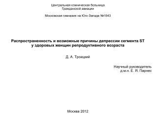 Центральная клиническая больница  Гражданской авиации Московская гимназия на Юго-Западе №1543