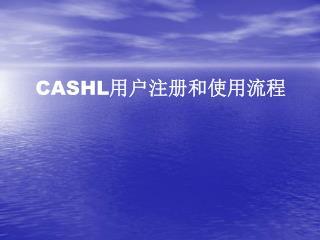 CASHL 用户注册和使用流程