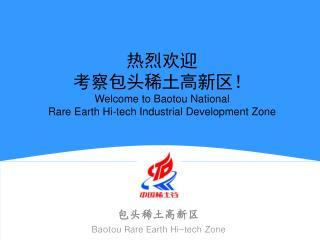 包头稀土高新区 Baotou Rare Earth Hi-tech Zone