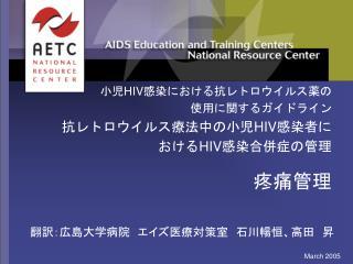 小児 HIV 感染における抗レトロウイルス薬の 使用に関するガイドライン 抗レトロウイルス療法中の小児 HIV 感染者に おける HIV 感染合併症の管理 疼痛管理