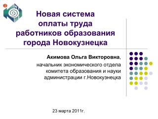 Новая система  оплаты труда  работников образования  города Новокузнецка