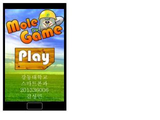강동대학교 스마트폰과 201336006 김성 민
