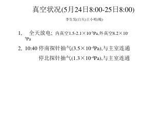 1,      全天放电 ;   内真空 1.5-2.1 ×10 -5 Pa, 外真空 8.2 ×10 -5 Pa 2,  10:40  停南探针抽气 (3.5 ×10 -4 Pa), 与主室连通