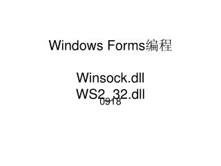 Windows Forms ?? Winsock.dll WS2_32.dll