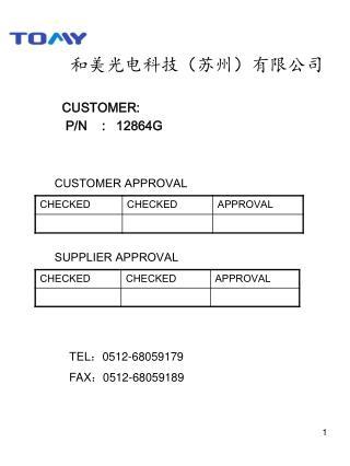和美光电科技(苏州)有限公司