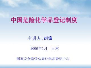 主讲人 : 刘偉