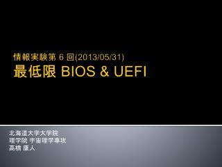 情報実験第  6  回 (2013/05/31)  最低限  BIOS & UEFI