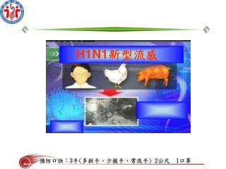 H1N1 新型流感