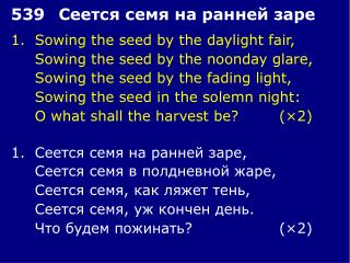 1.	Sowing the seed by the daylight fair, 	Sowing the seed by the noonday glare,