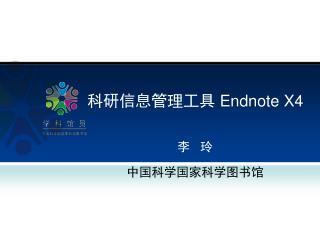 科研信息管理工具  Endnote X4