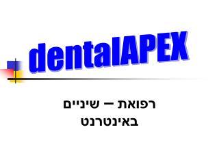 רפואת – שיניים באינטרנט