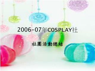 2006-07 年 COSPLAY 社