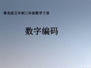青岛版五年制三年级数学下册