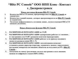 """Blitz PC Console""  ООО НПП Блиц - Контакт  г. Днепропетровск"