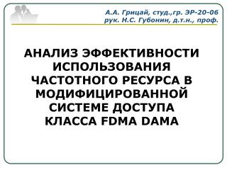 А.А.Грицай,  студ .,гр. ЭР-20-06  рук. Н.С. Губонин, д.т.н., проф.