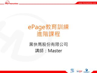 ePage 教育訓練 進階課程
