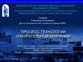 ТУШКОВ  Александр Анатольев и ч Доктор  истор и ческ и х  наук, профессор кафедры ВИПС
