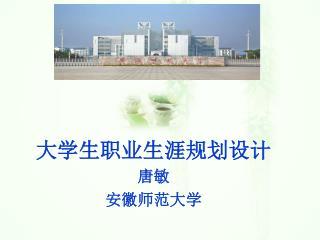 大学生职业生涯规划设计 唐敏 安徽师范大学