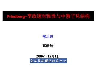 Friedberg - 李政道对称性与中微子味结构