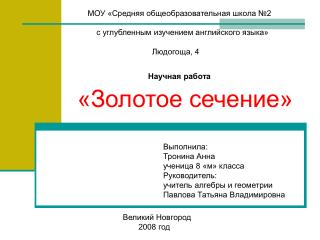 МОУ «Средняя общеобразовательная школа №2     с углубленным изучением английского языка»