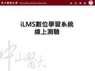 iLMS 數位學習系統 線上測驗