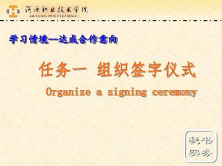 ??? ?????? Organize a signing ceremony
