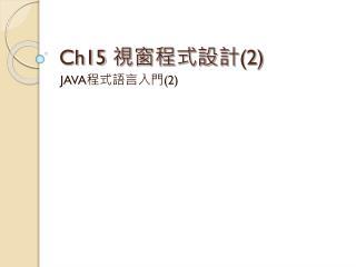 Ch15  視窗程式設計 (2)