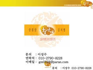 문의     :  이성수 연락처  :  010-2790-8228   이메일  :  gm0628@paran