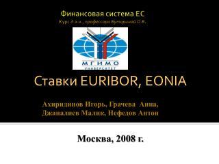 Финансовая система ЕС Курс  д.э.н ., профессора  Буториной  О.В .