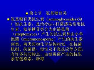 aminoglycosides,G-streptomycesmicromonosporae,,