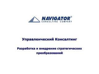 Управленческий Консалтинг  Разработка и внедрение стратегических преобразований